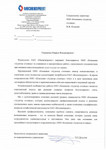 Мосинжпроект1