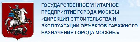 ГУП Дирекция гаражного строительства г. Москвы