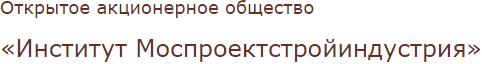 ОАО МПСИ