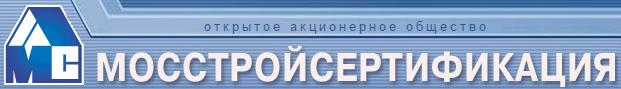 ОАО Мосстройсертификация